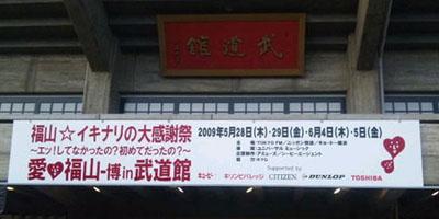 福山☆イキナリの大感謝祭